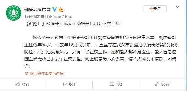 網傳關于武漢市衛健委干部相關信息不實