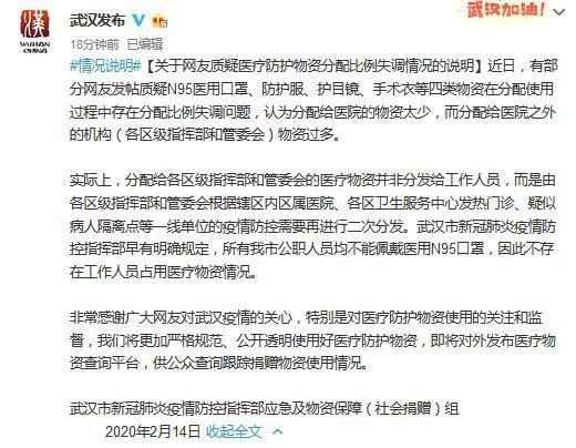 网友质疑武汉医疗防护物资分配比例失调 官方回应