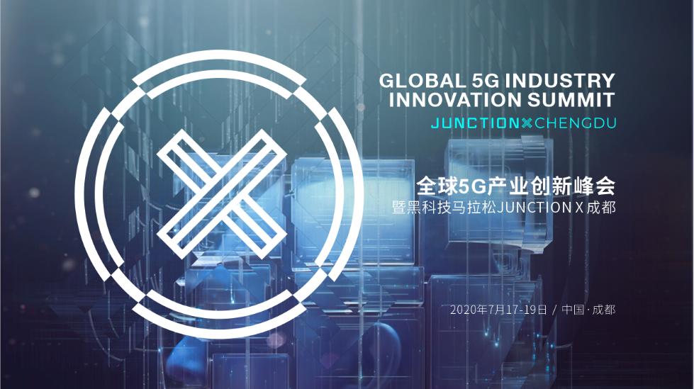 全球5G产业创新峰会暨黑科技马拉松JUNCTION X 大赛7月召开