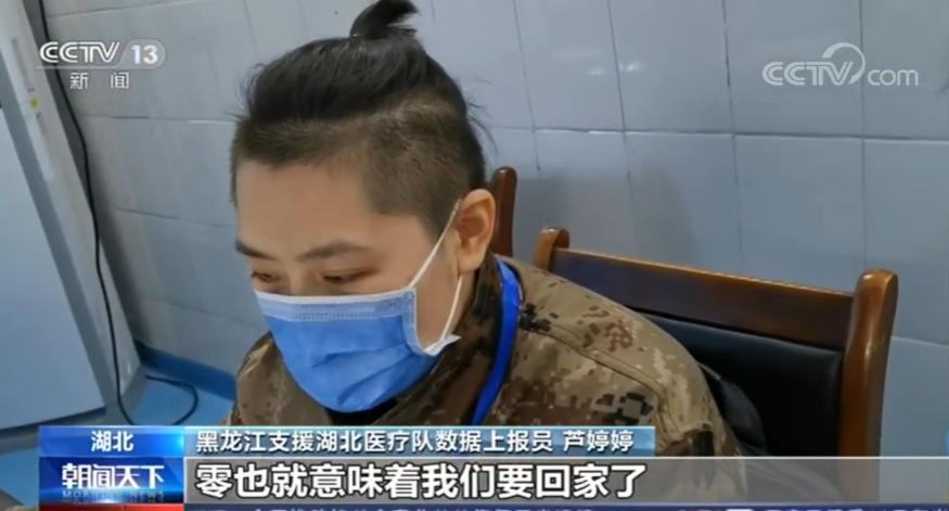 湖北清零上報員哭了 蘆婷婷: 看到這個數字特別興奮