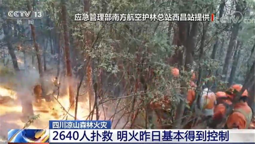 四川凉山州森林火灾 过火面积约89公顷 2640人进行扑救