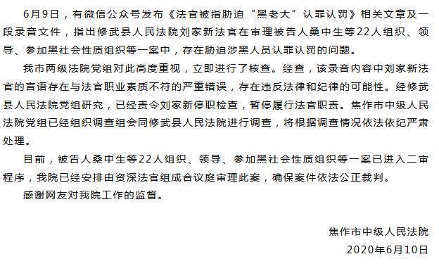 被指胁迫涉黑人员认罪认罚 河南修武县一法官遭停职