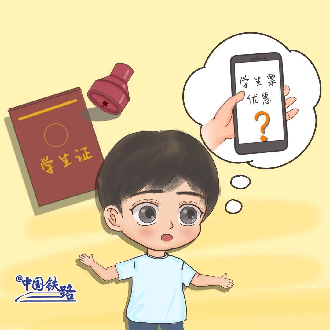 中国铁路|购买联程学生票,核销几次优惠次数?学生票超全解答来啦!