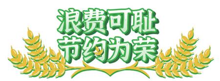 [光盘]助力光盘行动 北京南锣鼓巷推出迷你份小吃
