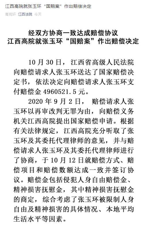 再审改判无罪 张玉环获496万国家赔偿