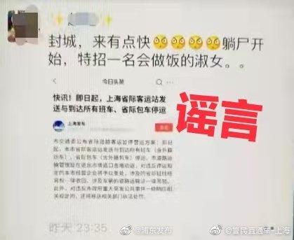 """上海警方:""""上海封城""""系谣言 造谣男子已被刑拘"""