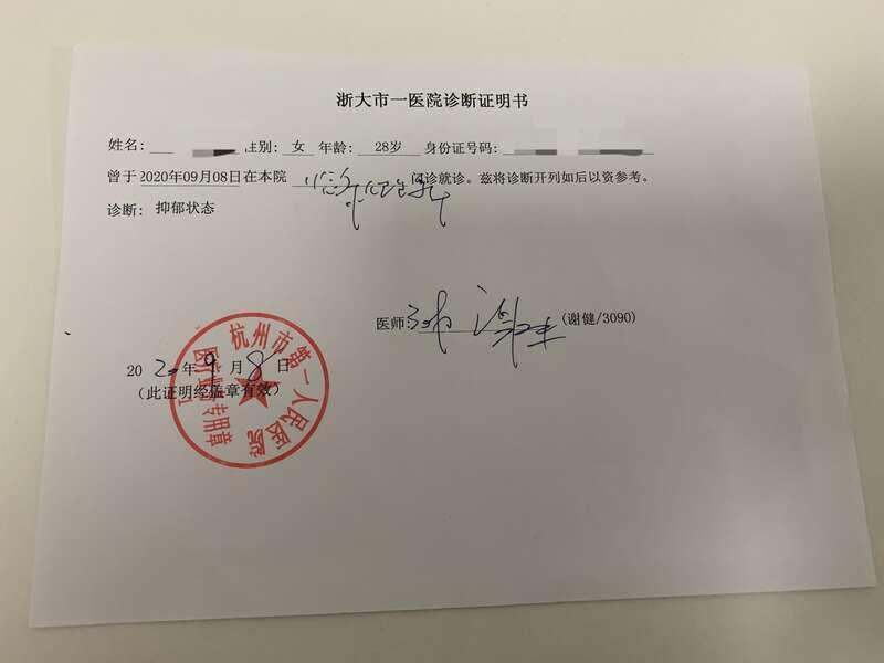 杭州一女子取快递遭偷拍造谣 提起刑事自诉被法院受理