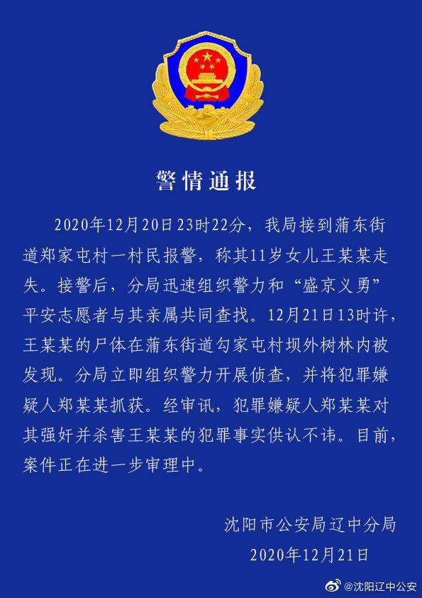 沈阳11岁女孩被奸杀 警方通报:尸体已找到,嫌犯被抓获