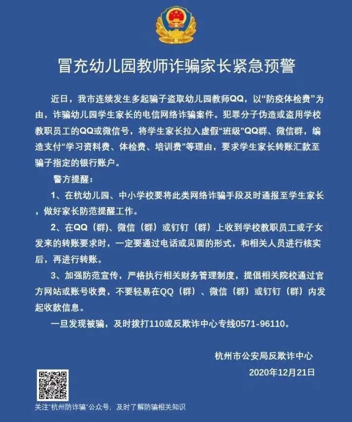 骗子盗老师qq通知家长缴费,杭州多名家长受骗转账