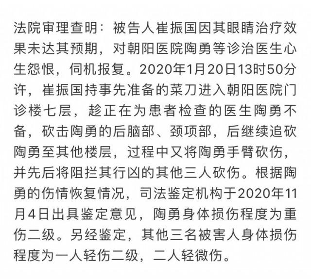 砍伤陶勇医生的崔振国,一审宣判!