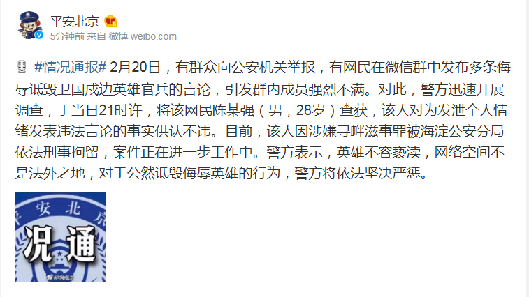 男子发布侮辱卫国戍边英雄言论,警方:已刑拘