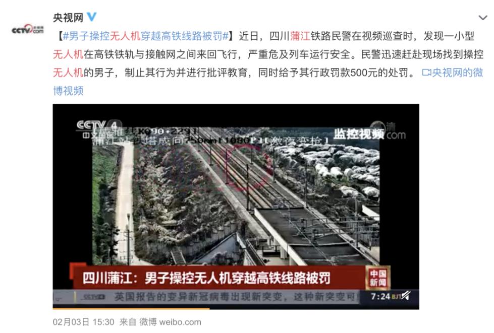 网红列车被逼停!官方回应!多人曾被罚…