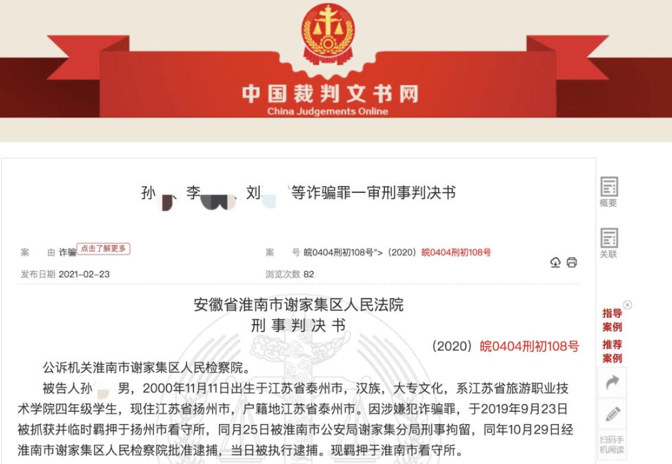 王一博、权志龙加你QQ?3名大学生骗走30多万,套路曝光…