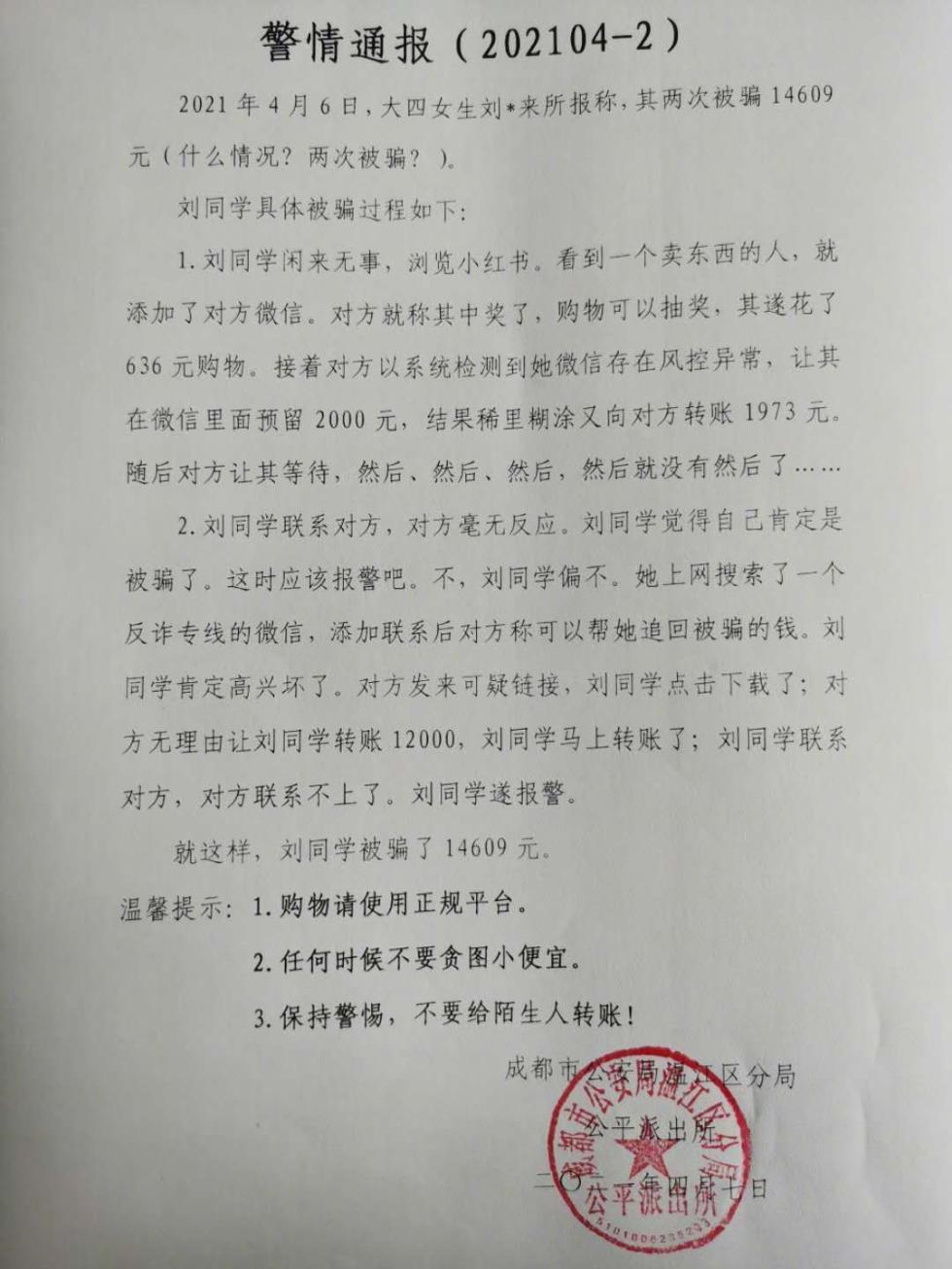 """一大四学生遭两连骗:网购被骗,寻""""反诈专线""""再折1.2万"""