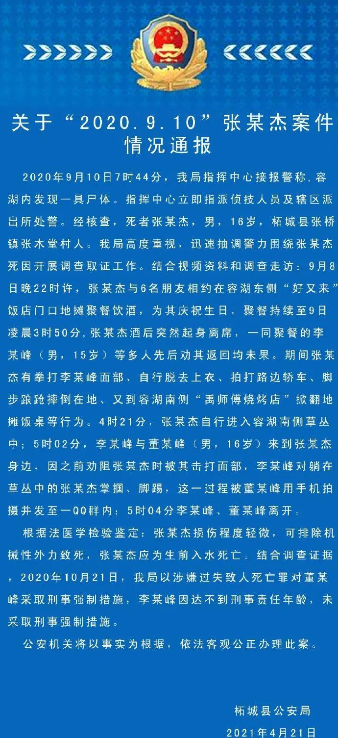 河南少年聚会后溺亡,警方:曾遭殴打,一人被采取刑事强制措施