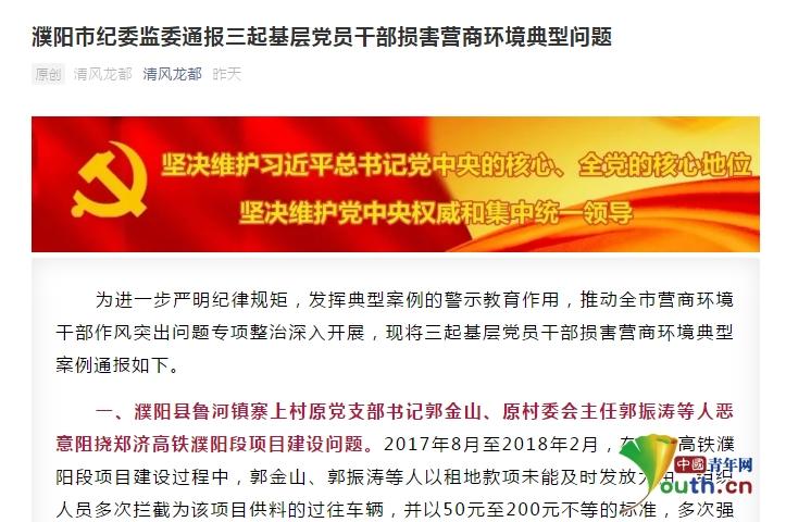 恶意阻挠郑济高铁濮阳段项目建设 河南两基层干部获刑