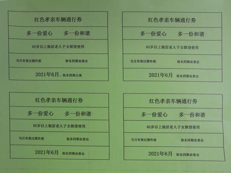 """武汉一""""高龄""""小区:社区免费停车�黄唐阶优�孝亲路"""
