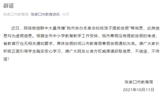 网传张家口举办冬奥会拟给孩子提前放假?官方:为虚假信息