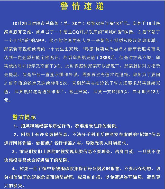 闽北一男青年网上招嫖不成反被诈骗18万元