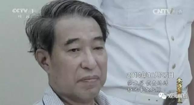 《法治中国》首集曝光郭伯雄,徐才厚落马画面