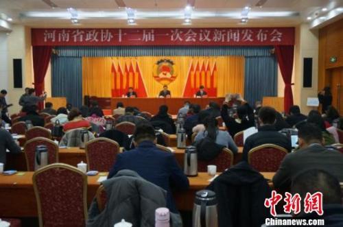 图为河南省政协召开新闻发布会,对外公布河南省政协十二届一次会议的相关信息。 韩章云 摄