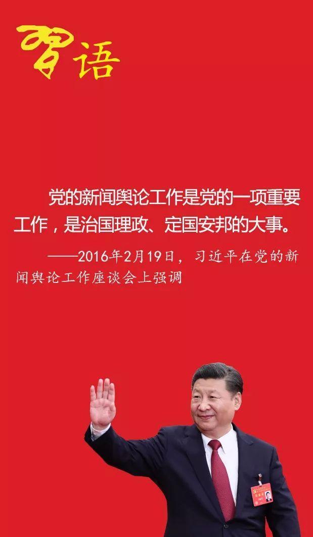 """习近平新闻思想的七个""""新"""""""