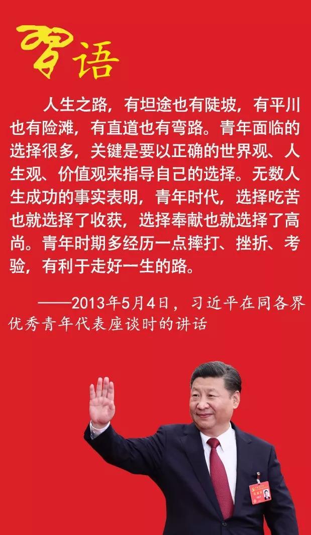 党的十八大以来_开学季,习近平勉励青年学子_新闻频道_中国青年网