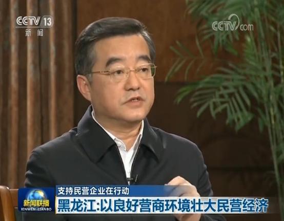 【支持民营企业在行动】黑龙江: