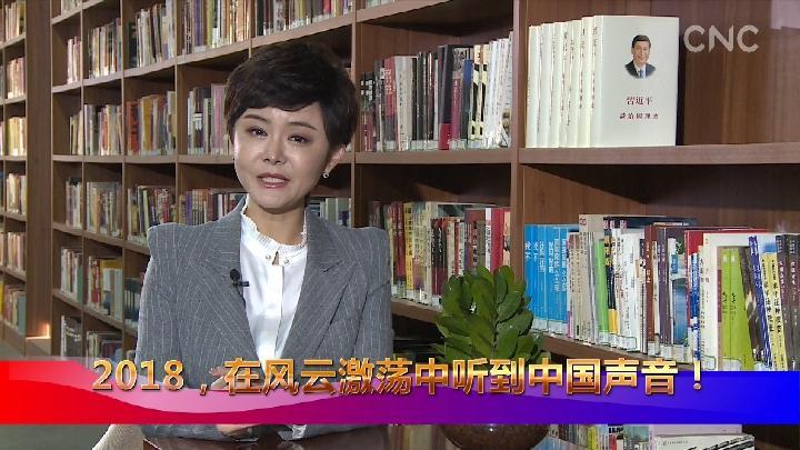 习近平的足迹丨2018,在风云激荡中听到中国声音!