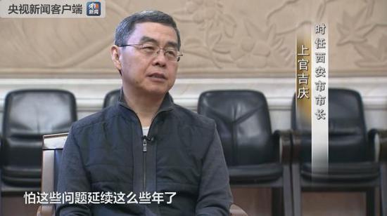 西安原市长上官吉庆被责令辞职后 首度公开出镜