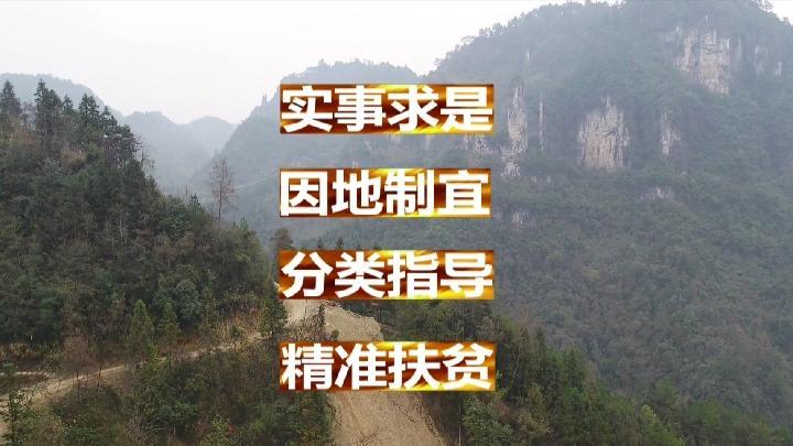 这些县,习近平来调研过――花垣县十八洞村