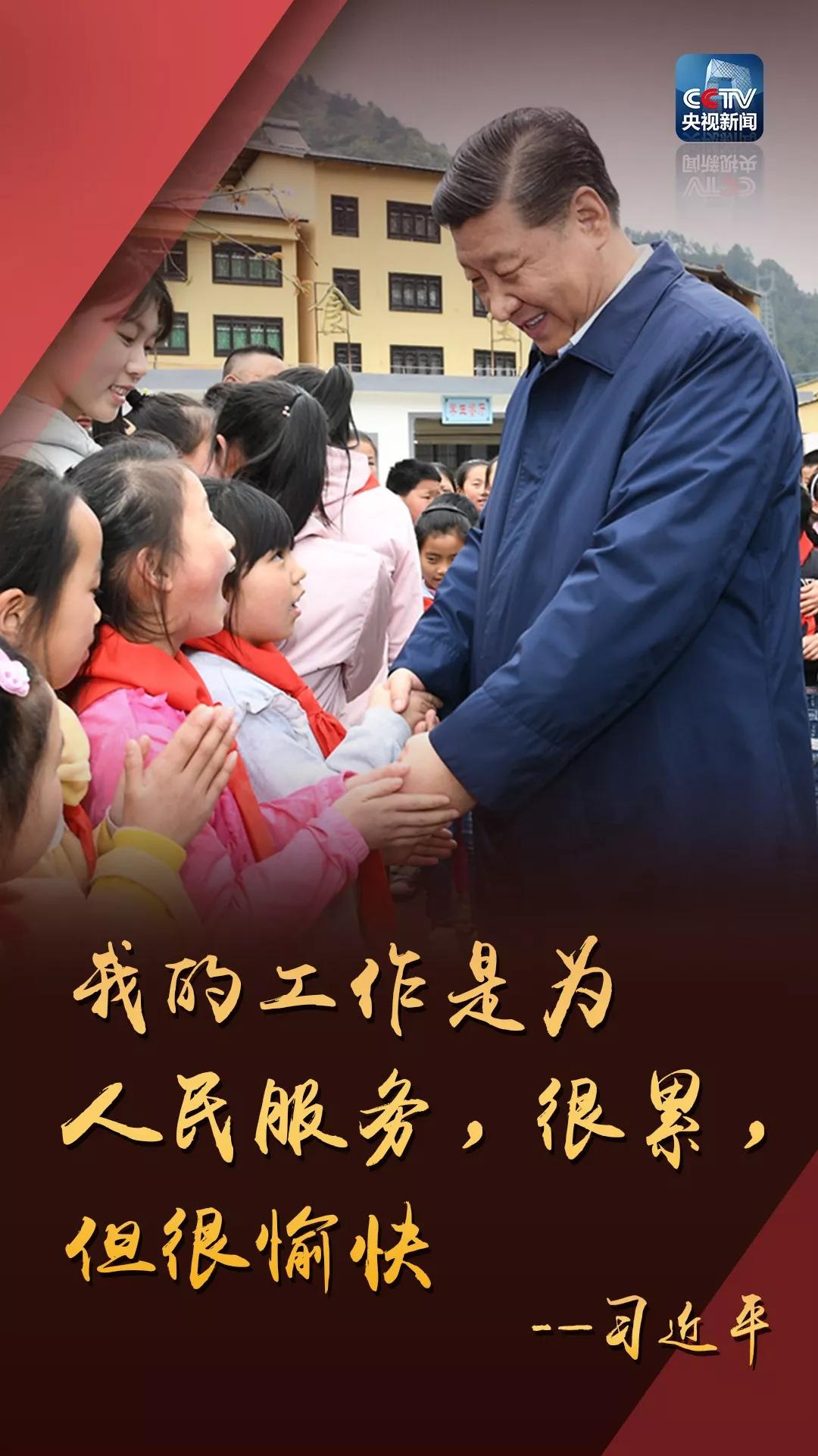 习近平:我的工作是为人民服务,很累,但很愉快