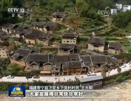 习近平总书记给福建寿宁县下党乡乡亲们的回信引发热烈反响