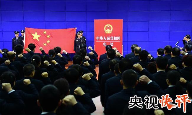 央视快评:以制度建设巩固改革成果