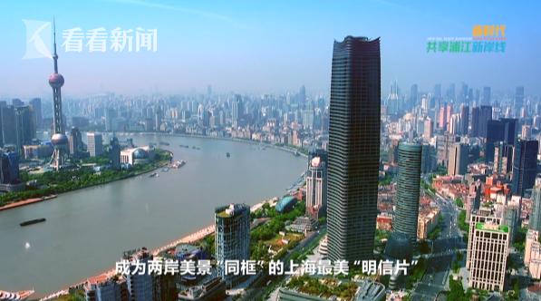 短片带你看总书记走过的上海浦江新岸线