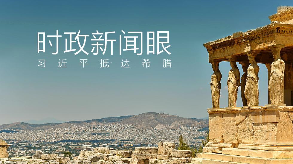 再到希腊,习近平为何用了这个词?