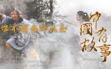 中國有故事.jpg