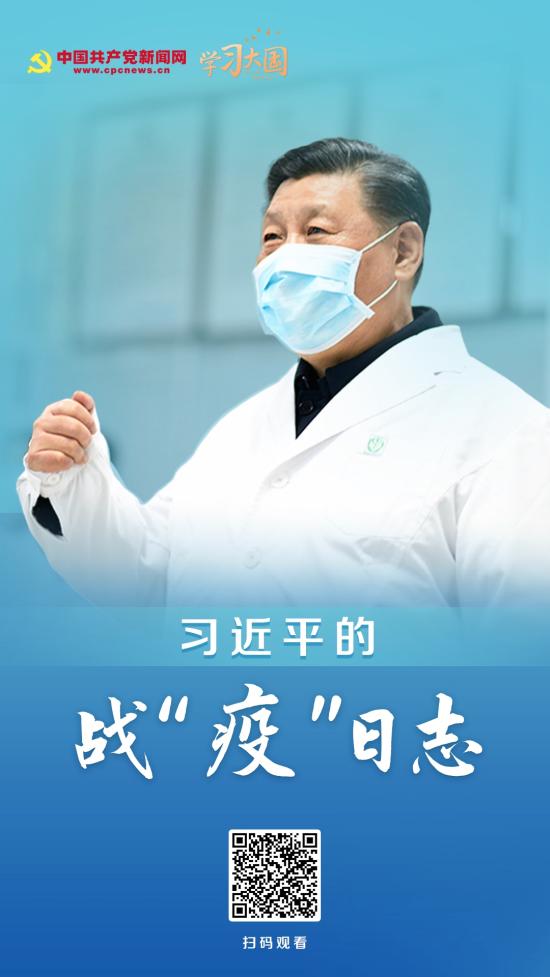 """习近平的战""""疫""""日志"""