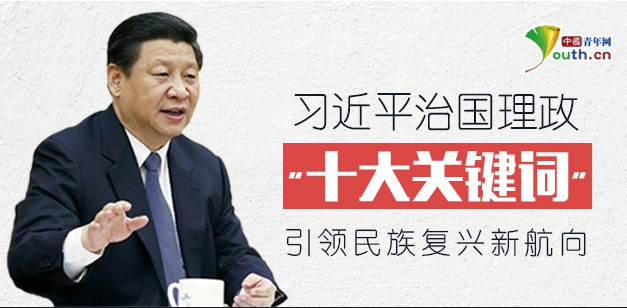 """习近平治国理政""""十大关键词""""引领民族复兴新航向"""