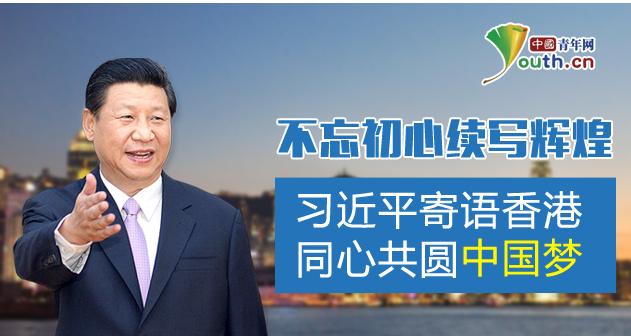 习近平寄语香港同心共圆中国梦