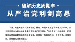 """十九大新闻中心举行""""实施创新驱动发展战略""""集体采访"""