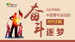 奋斗逐梦 习近平指明中国青年运动的时代主题