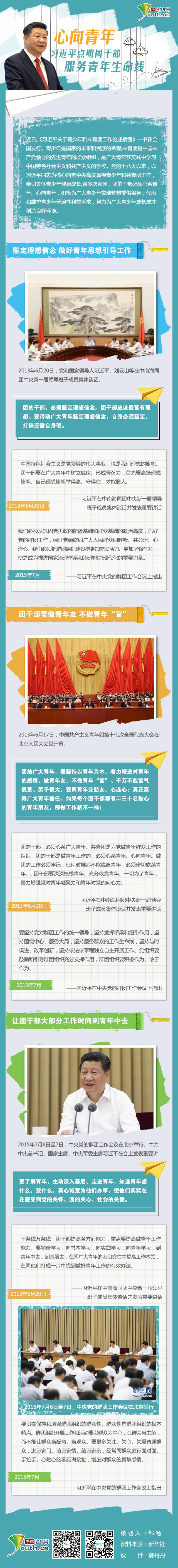 新华社评论员:奋进新时代 开启新征程