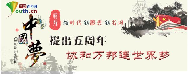 """""""中国梦""""提出5周年 协和万邦连世界梦"""