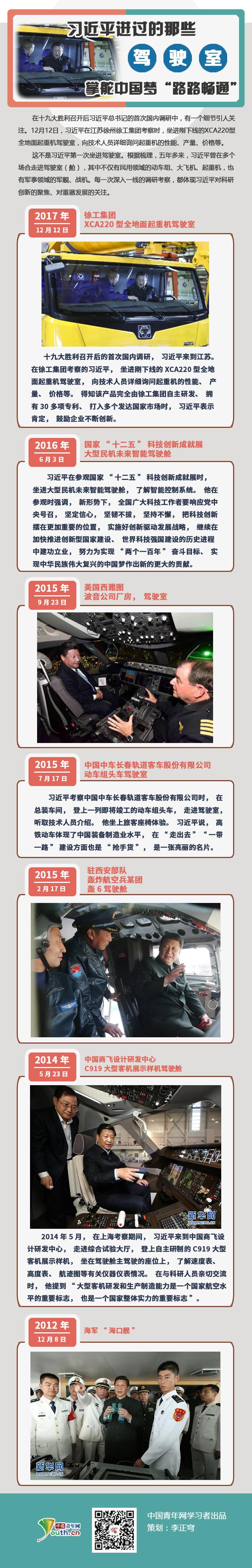 """习近平进过的那些驾驶室 掌舵中国梦""""路路畅通"""""""