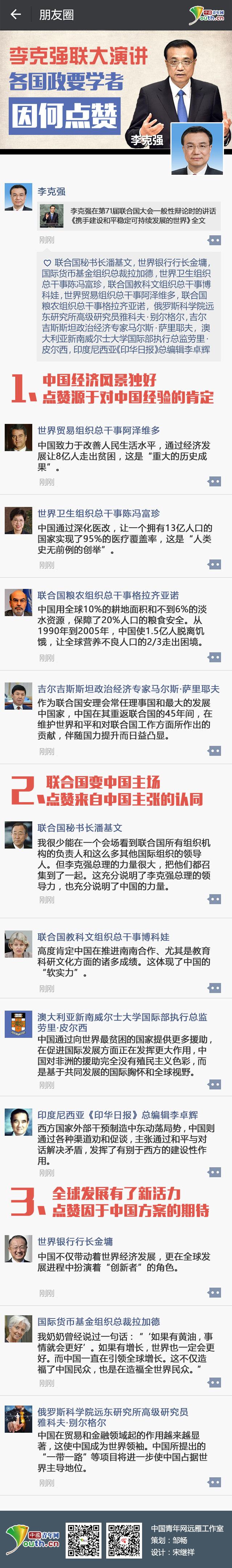 李克强联大演讲 各国政要学者因何点赞 中国青年网 触屏版