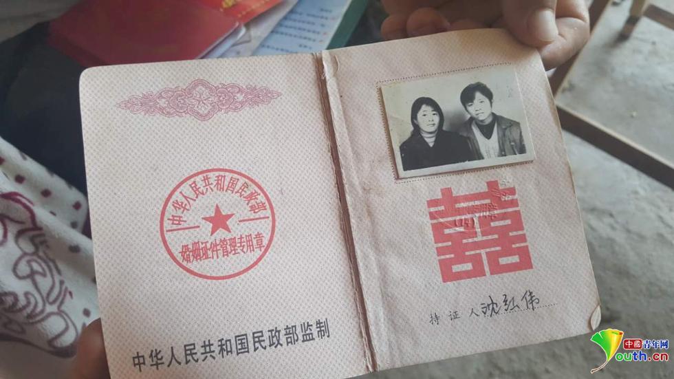 沈红伟和郑君两人的结婚证,照片上是十几年前的他们俩.
