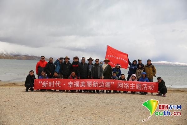 """5月8日,""""新时代幸福美丽新边疆""""网络主题活动走进阿里地区。西藏网信办贺文华 摄"""