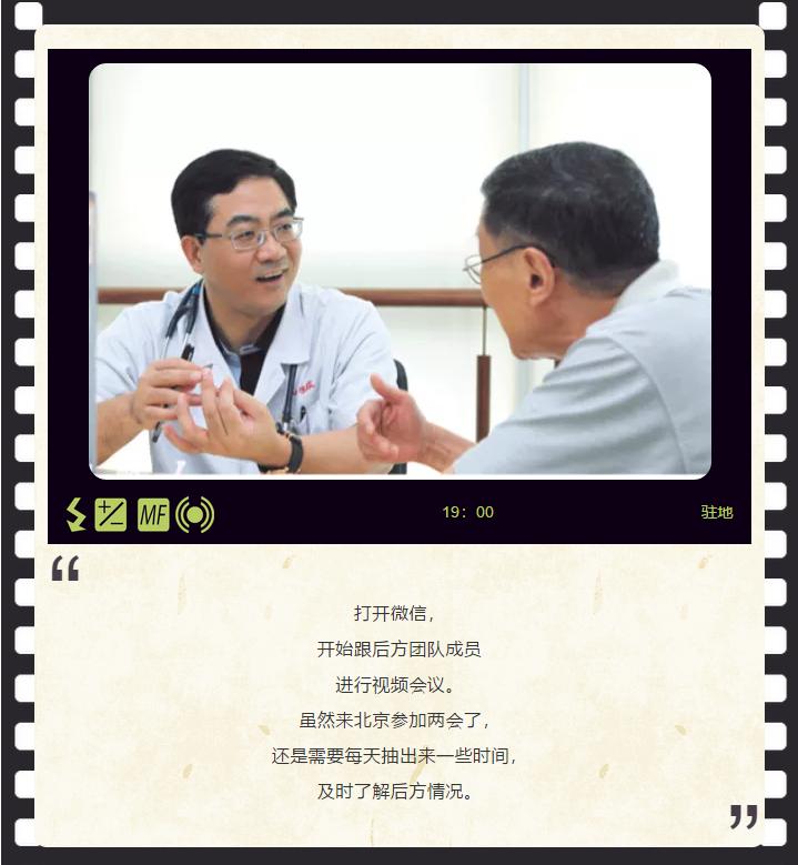 """政协委员葛均波:让患者用上质优价廉的生命"""""""