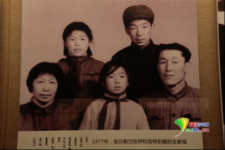 1977年,宝日勒岱的全家福。中国青年网记者 王增强 摄